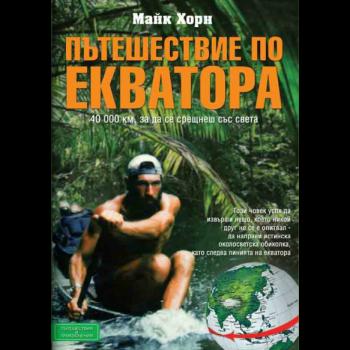 Пътешествие по Екватора: 40 000 километра, за да се срещнеш със света. Второ издание.